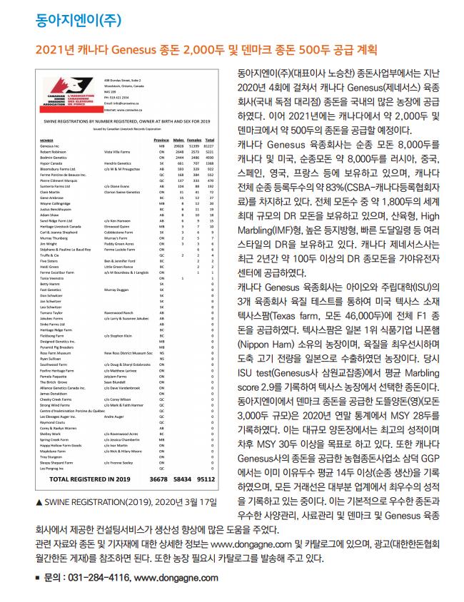 2021. 1월 업계뉴스 월간한돈 편집본.png