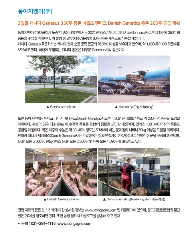 2월 업계단신 월간한돈 편집본.png